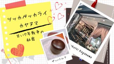 【ツッカベッカライ カヤヌマ】手土産菓子の最高峰。お店の前には来店客の高級車が。オーストリア国家公認の日本人マイスターが織成すお菓子たち。