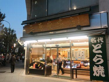 【三原堂本店】創業明治十年!日本の伝統と文化の味が食べられる、名物どら焼きがたまらない。
