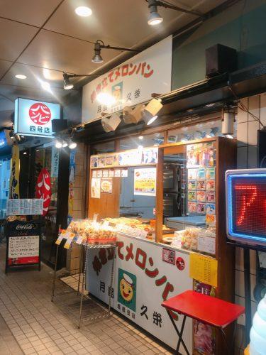 【月島久栄】日本で一番美味しいメロンパン。