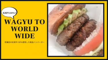 【wagyu to worldwide】老舗店の松坂牛を100%使用したハンバーガーが絶品!口の中でさらさらと溶ける脂がたまらない。