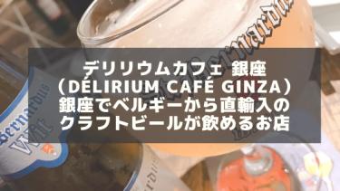 【デリリウムカフェ 銀座(Délirium Café Ginza)】銀座でベルギーから直輸入のクラフトビールが飲めるお店