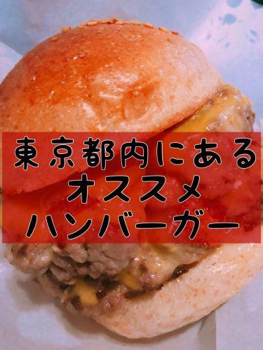 【ハンバーガー】本当に美味しい東京都内オススメハンバーガーまとめ
