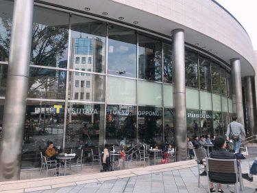 【TSUTAYA TOKYO ROPPONGI店】※限定メニューあり※オシャレが止まらない、六本木のスターバックス。