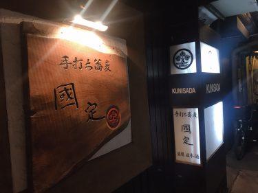 【銀蕎麦 國定】女性だからこそ打てる繊細なそばはあの松岡昌宏行きつけのお店としてテレビでも紹介されました。