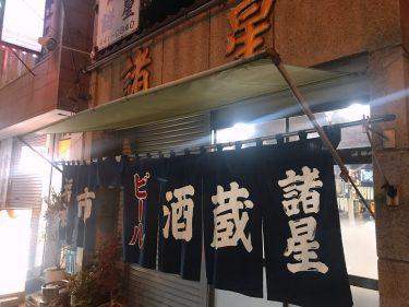 【市民酒蔵諸星】横浜に残る、歴史ある市民酒場。現在では諸星含めて2店舗のみの貴重な市民酒場に訪れました。