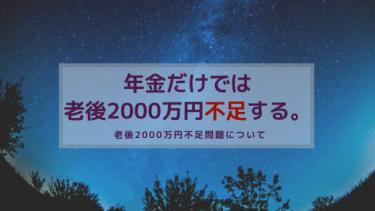 【お金の不安】2000万円問題。老後、ゆとりある生活を送るためには年金だけでは2000万円不足する。
