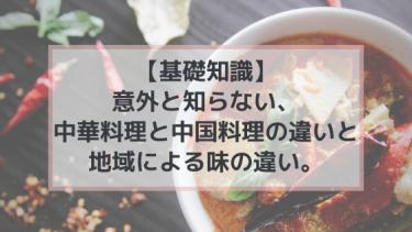 【基礎知識】意外と知らない、中華料理と中国料理の違いと地域による味の違い。