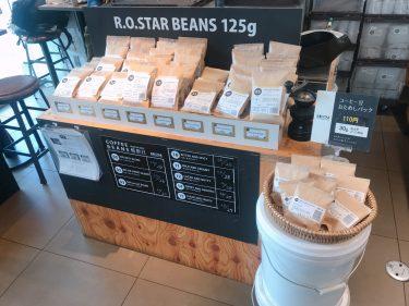 【R.O.STAR (ロースター)】自家焙煎の美味しい珈琲が安価に飲めるお店。