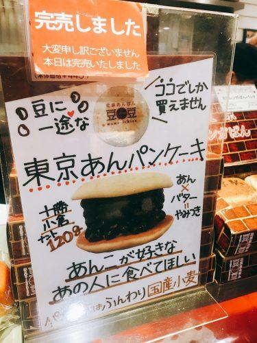 【東京あんぱん 豆一豆】午後は常に完売!豆に一途な東京あんパンケーキがおいしすぎる!