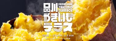 【イベント】ここは天国!?全国の美味しい焼き芋が集う、女子に嬉しい祭典「品川やきいもテラス2020」