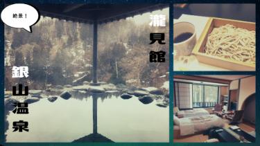 【瀧見館】銀山にある、景色、食事、温泉、接客の全てが最高の宿。