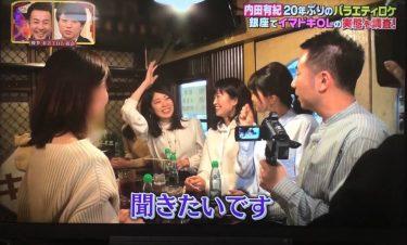 【櫻井・有吉THE夜会】銀座の居酒屋ロケで出演しました。