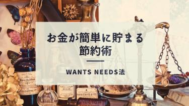 【節約術】お金が貯められる「欲しい」と「必要」で分ける家計簿術。