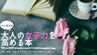 【永久保存版】大人の女子力を高めるバイブル全21冊を紹介!