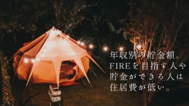 【FIRE】年収別の貯金額。FIREを目指す人や貯金ができる人は住居費が低い。